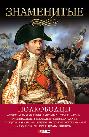 Знаменитые полководцы