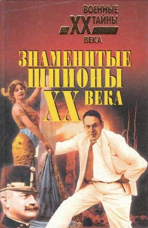 Знаменитые шпионы XX века