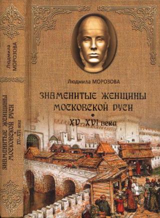 Знаменитые женщины Московской Руси. XV—XVI века