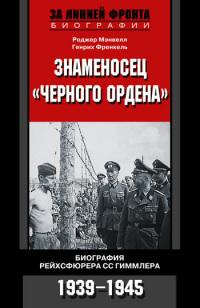 Знаменосец «Черного ордена». Биография рейхсфюрера СС Гиммлера, 1939-1945
