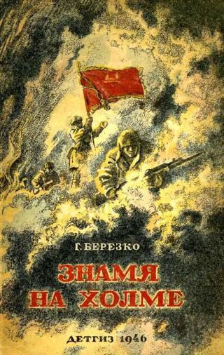 Знамя на холме (Командир дивизии) [илл. Арсений Шульц]