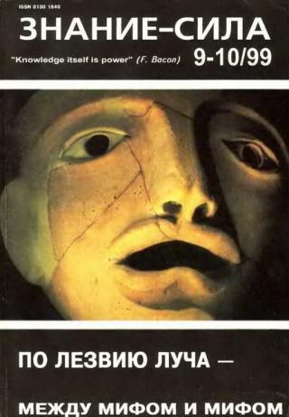Знание-сила, 1999 № 09 – 10