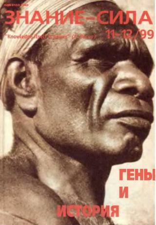 Знание-сила, 1999 № 11-12