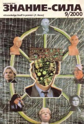 Знание-сила, 2000 №09