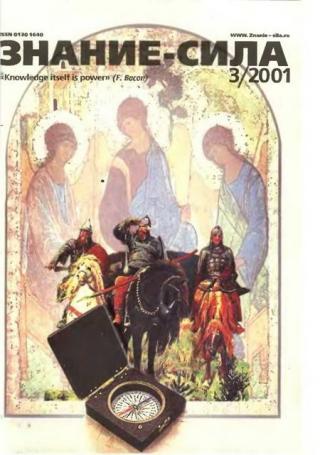 Знание-сила, 2001 № 03