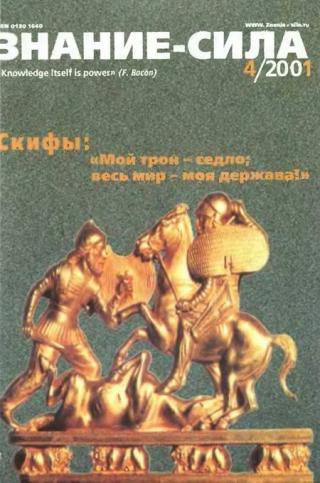 Знание-сила, 2001 №04