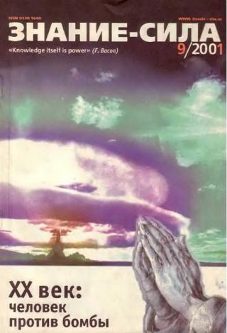 Знание-сила, 2001 №9 (891)