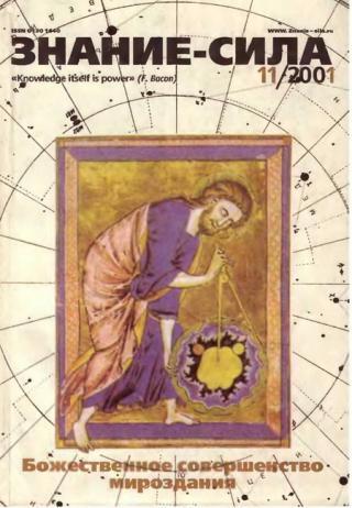 Знание-сила, 2001 №11 (893)