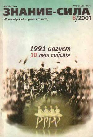 Знание – сила, 2001 №8 (890)