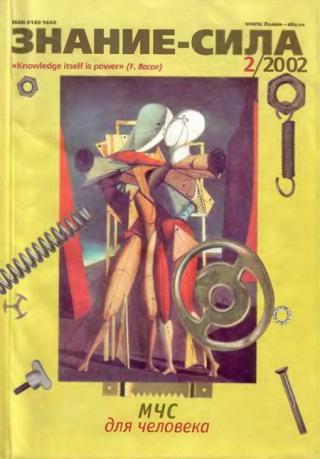 Знание-сила, 2002 №02 (896)