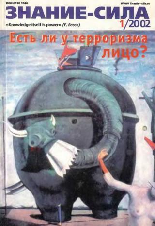 Знание-сила, 2002 №01 (895)