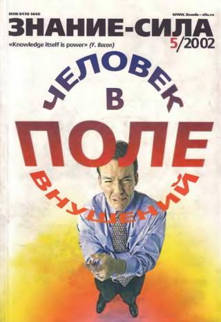 Знание-сила, 2002 №05 (899)