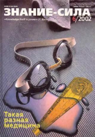 Знание-сила, 2002 №6 (900)
