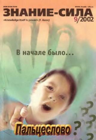 Знание-сила, 2002 №09 (903)
