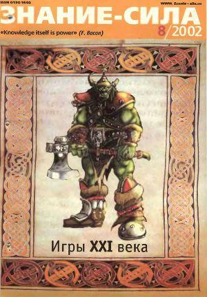 Знание-сила, 2002 № 08 (902)
