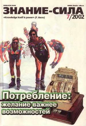 Знание-сила, 2002 №07 (901)