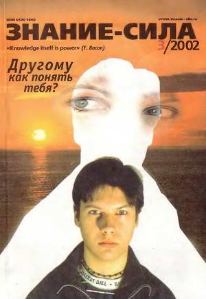Знание-сила, 2002 №03 (897)
