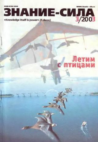 Знание-сила, 2003 № 03 (909)