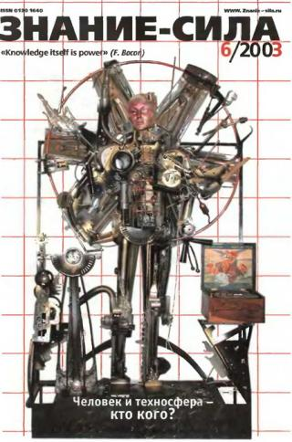 Знание - сила, 2003 № 06 (912)