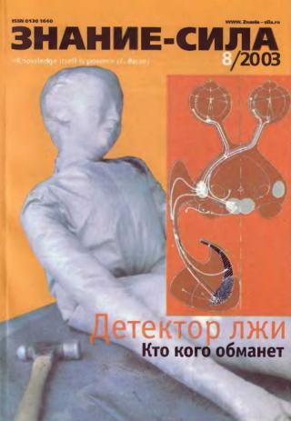 Знание - сила, 2003 № 08 (914)