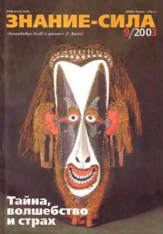 Знание - сила, 2003 № 09 (915)