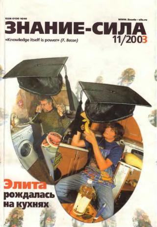 Знание-сила, 2003 №11 (917)