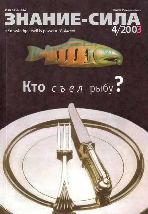 Знание-сила, 2003 № 04 (910)