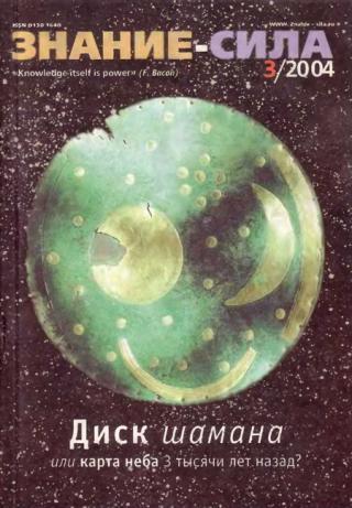 Знание-сила, 2004 № 03 (921)
