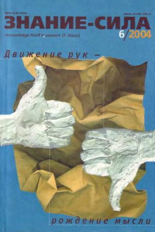 Знание-сила, 2004 № 06 924)