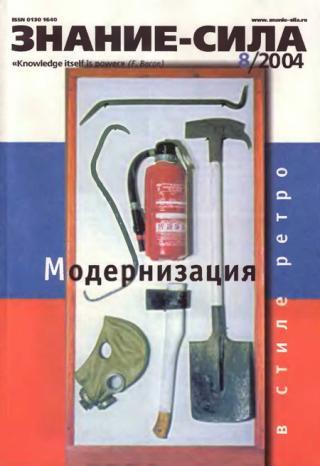 Знание-сила, 2004 № 08 (926)