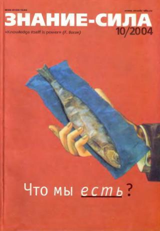 Знание-сила,  2004 № 10 (928)