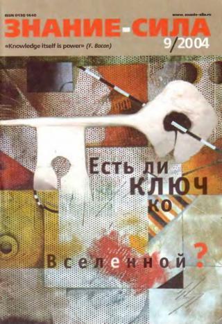 Знание-сила, 2004 № 09 (927)