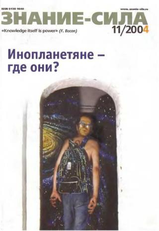 Знание-сила, 2004 № 11 (929)