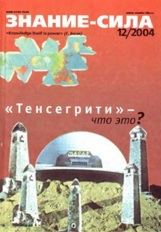 Знание-сила, 2004 № 12 (930)