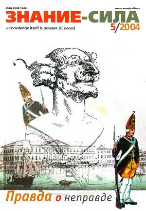 Знание - сила, 2004 № 05 (923)