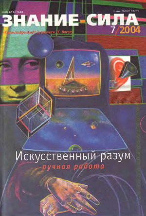 Знание-сила, 2004 № 07 (925)