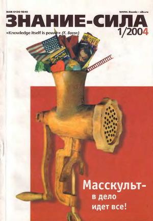 Знание-сила, 2004 № 01 (919)