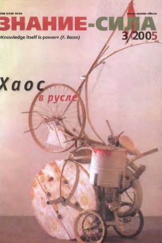 Знание-сила, 2005 № 03 (933)