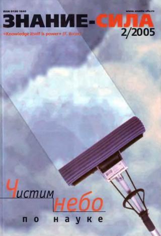 Знание-сила, 2005 № 02 (932)