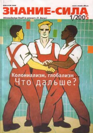 Знание-сила, 2005 № 01 (931)
