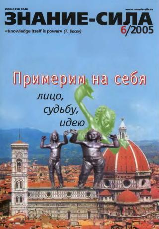 Знание-сила, 2005 № 06 (936)