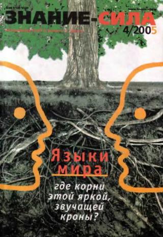 Знание - сила, 2005 № 04 (934)