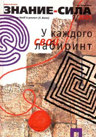 Знание-сила, 2005 № 07 (937)