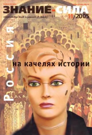 Знание-сила, 2005 № 11 (941)