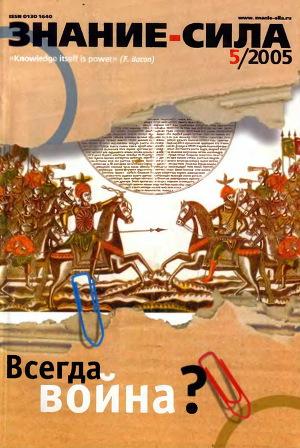 Знание-сила, 2005 № 05 (935)