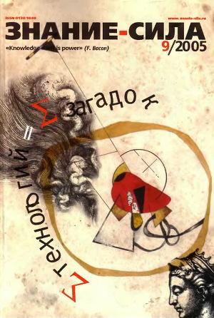 Знание - сила, 2005 № 09 (939)
