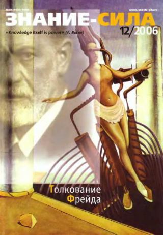 Знание — сила, 2006 № 12 (954)