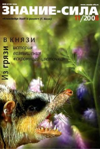 Знание — сила, 2006 № 11 (953)