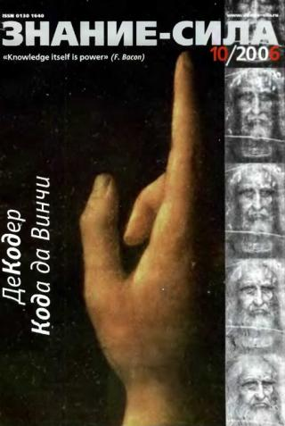 Знание — сила, 2006 № 10 (952)