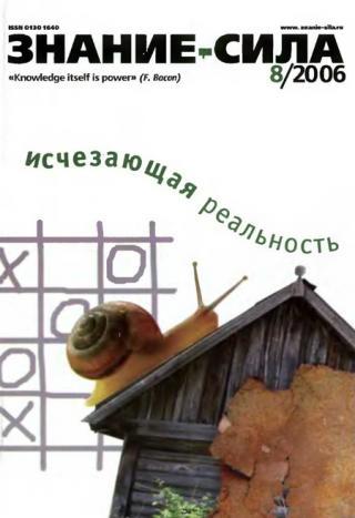Знание — сила, 2006 № 08 (950)